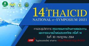 การประชุมวิชาการ THAICID National e-SYMPOSIUM 2021 ครั้งที่14